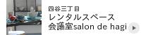 レンタルスペース・貸し会議室 四谷三丁目 salon de hagiのリンク